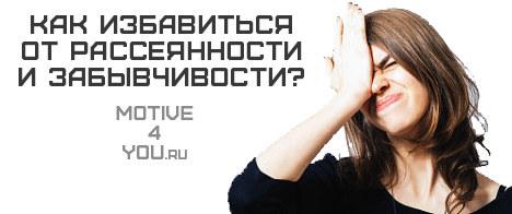 izbavitsya-ot-zabivchivosti