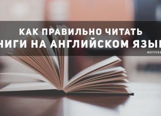 как читать книги на английском языке