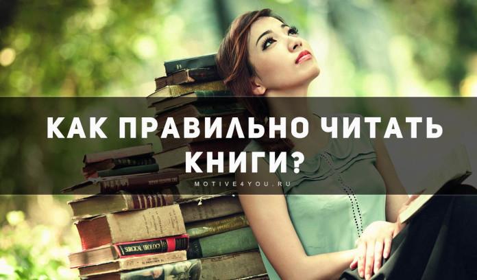 как правильно читать книги