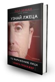 uznai-lzhetsa-po-ovyrazheniyu-litsa