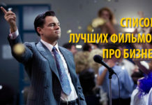 film-pro-biznes-i-uspeh-motivaciyu