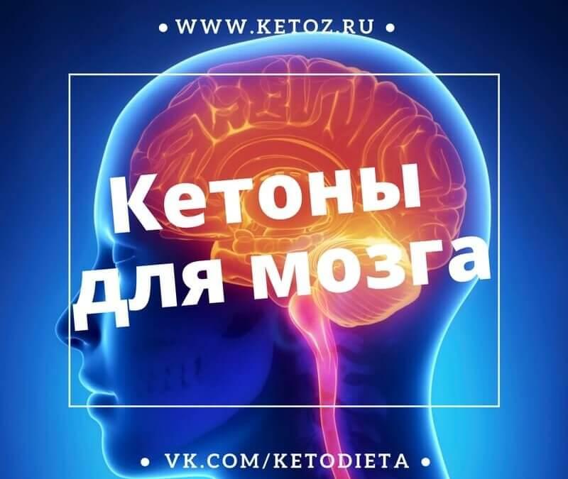 Диета для повышения продуктивности мозга. Кетоны.